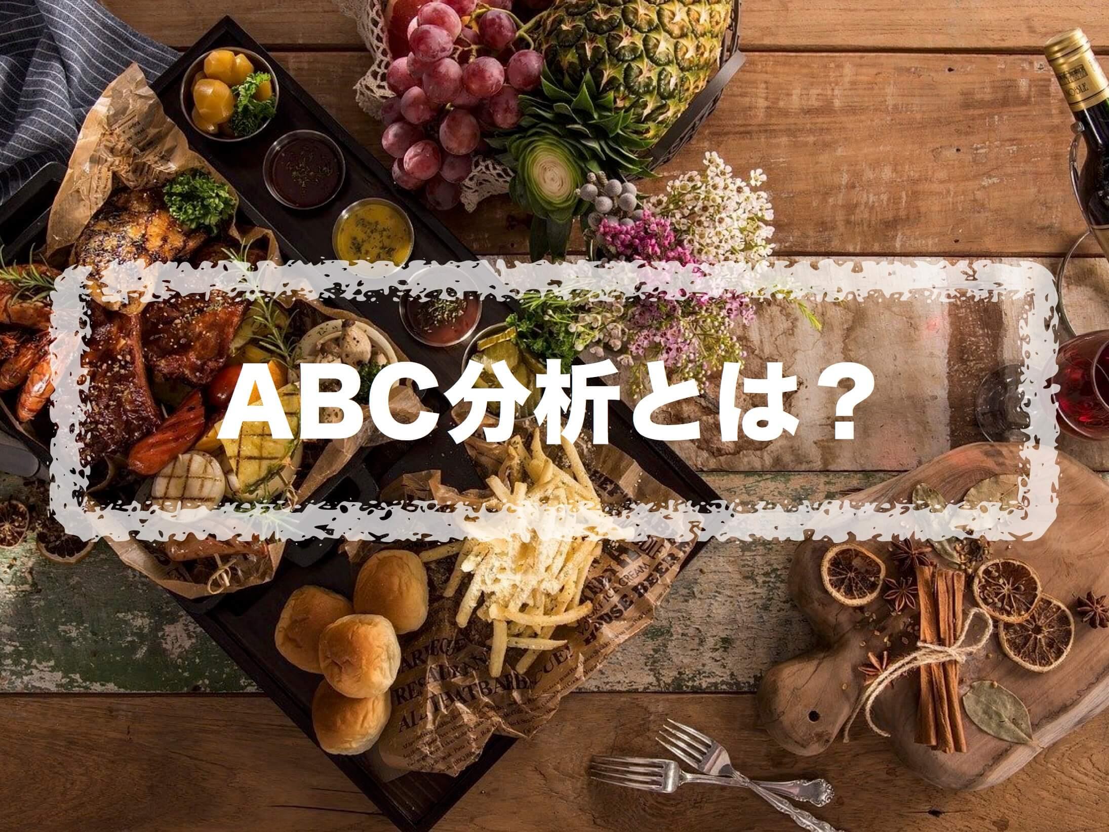 ABC分析